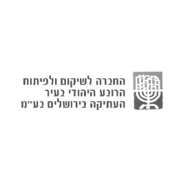 החברה לפיתוח ושיקום הרובע היהודי