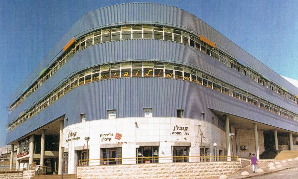 נחום מלצר יצחק אפריל אדריכלים בית היצרנים ירושלים (3)