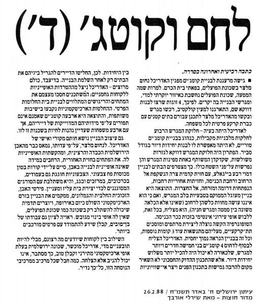 נחום מלצר יצחק אפריל אדריכלים בניין קוטגים בית הכרם ירושלים (4)