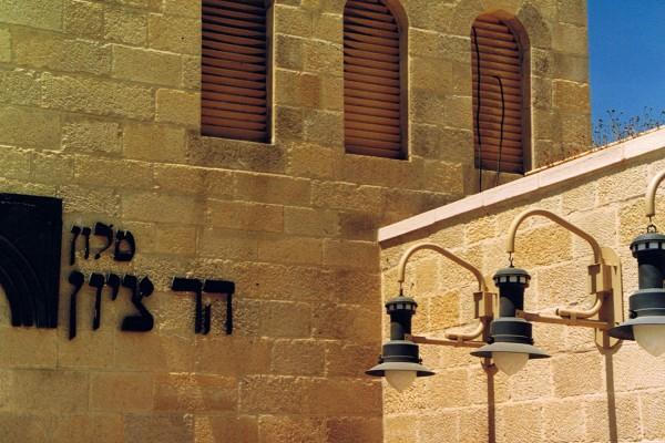 נחום מלצר יצחק אפריל אדריכלים מלון הר ציון (5)