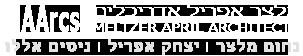מלצר אפריל אדריכלים - נחום מלצר יצחק אפריל ניסים אללו